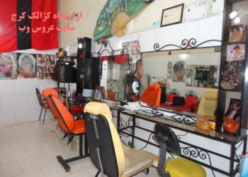 سالن آرایش کژالک