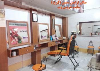 سالن ارایش سمین در کرج