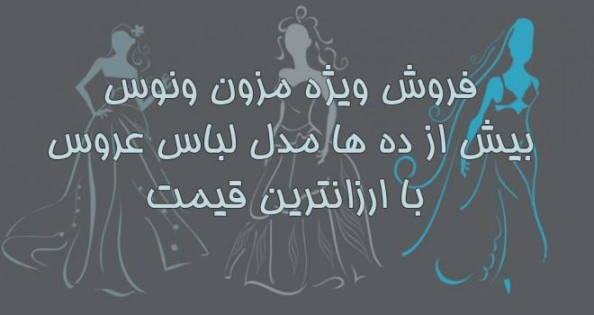 فروش لباس عروس ,حراج لباس عروس