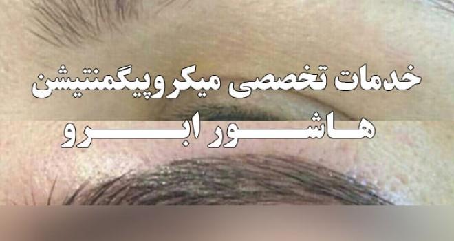 هاشور ابرو تهران (خانم بهمن زاده)