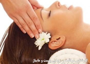 خدمات پوست و زیبایی/مراقبت و زیبایی پوست (خانم احمد پور)