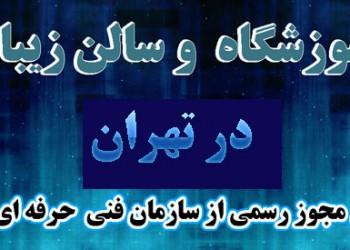 آموزشگاه آرایشگری زنانه در تهران (روزنه),بهترین آموزشگاه آرایشگری تهران