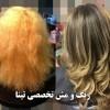 آرایشگاه رنگ مو در کرج (تینا)