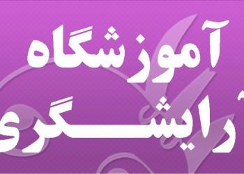 آموزشگاه آرایشگری در تهرانپارس (مهینا)