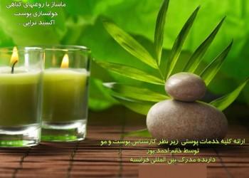 خدمات پاکسازی صورت,ماساژ صورت در تهران ,خدمات مراقبت پوست, خدمات زیبایی پوست