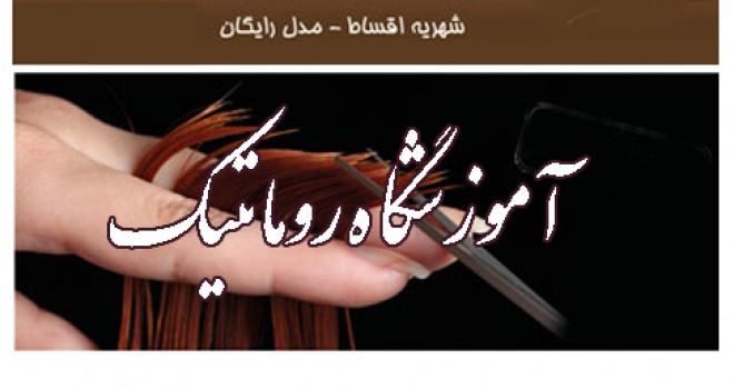 آموزشگاه آرایش و پیرایش زنانه در تهران (رومانتیک)