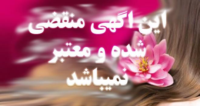آموزشگاه آرایشگری زنانه جنوب تهران (چهره آرایان)