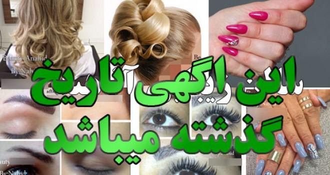 آرایشگاه در فردیس کرج (آناهید)