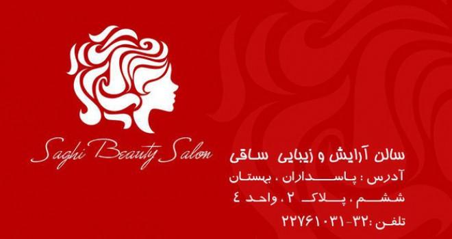 آرایشگاه در پاسداران / سالن زیبایی در پاسداران / سالن آرایش در پاسداران