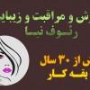 آموزشگاه آرایش پیروزی