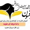 آموزشگاه آرایش زنانه شرق تهران (افسون)