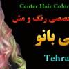مرکز تخصصی رنگ و مش در تهران