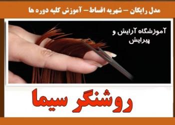 آموزشگاه آرایشگری روشنگر سیما در تهران