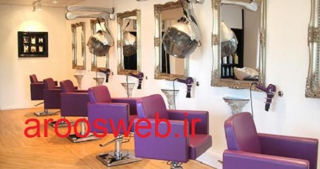 آموزشگاه آرایشگری منطقه ۵ تهران