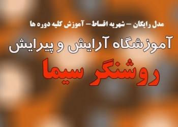 آموزشگاه آرایشگری در میرداماد