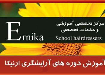 آموزشگاه آرایشگری یوسف آباد تهران