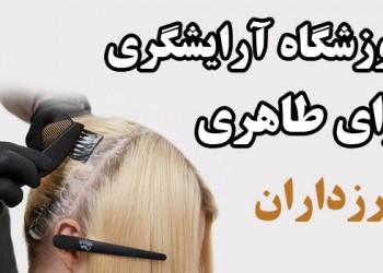 آموزش آرایشگری زنانه در تهران ( آموزشگاه )