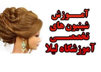 آموزش شینیون مو در تهران