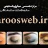 معرفی متخصص هاشور ابرو در فردیس کرج