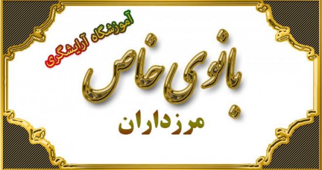 آموزشگاه آرایشگری زنانه در غرب تهران (بانوی خاص)