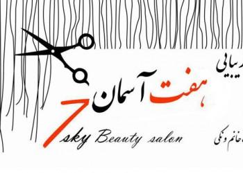آموزشگاه آرایش و مراقبت های زیبایی هفت آسمان (تهران)