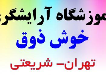 اموزشگاه آرایشگری خوش ذوق در غرب تهران