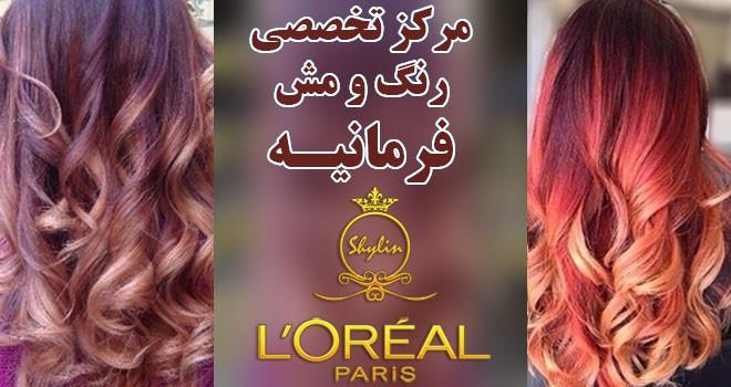 آرایشگاه رنگ مو در شمال تهران