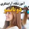 آموزشگاه آرایشگری دوبانو تهران