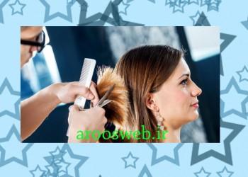 دوره آرایشگری زنانه در تهران
