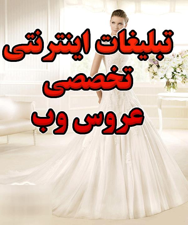 مزون لباس عروس ترک در کرج ,مزون لباس عروس ترک در تهران,مزون لباس ,مزون لباس مجلسی ترکیه در کرج,مزون لباس شب ترک در کرج
