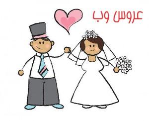عروس وب, هزینه های عروسی