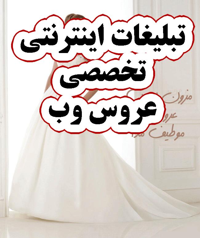لباس مجلسی در شیراز