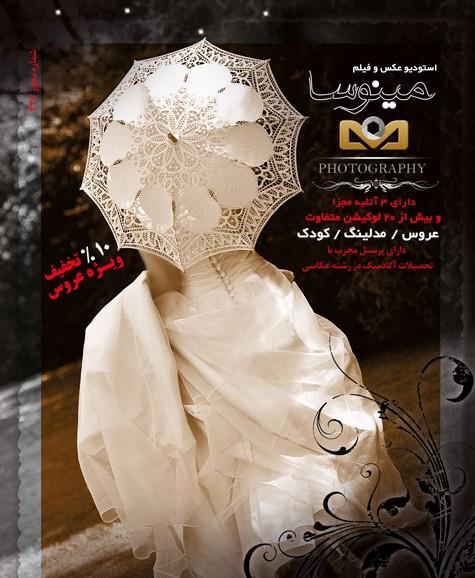 آتلیه عروس در تهران