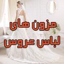 ادرس مزون لباس عروس در کرج و تهران