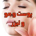 لیزر موهای زائد پوست و مو در تهران و کرج