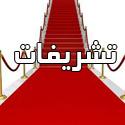 تشریفات مجالس تهران و کرج - تالار عروسی تهران و کرج - خدمات مجالس تهران و کرج