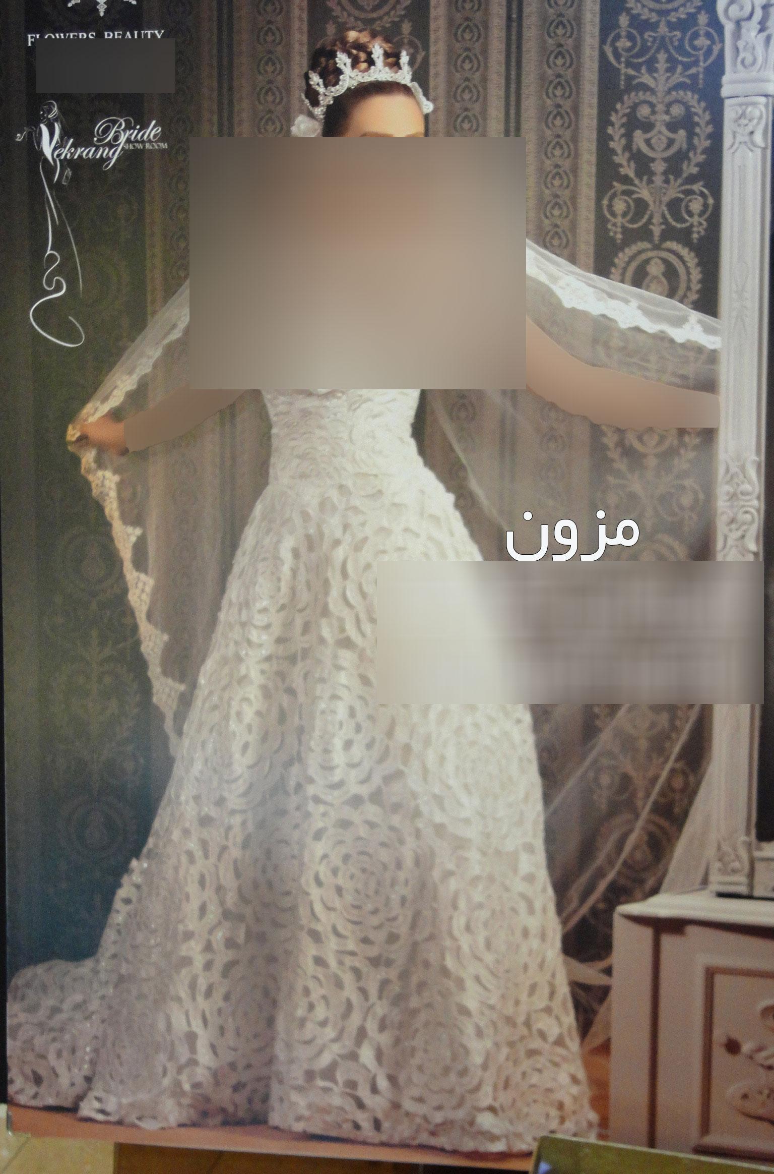 مزون لباس عروس ترکیه در تهران و کرج ,اجاره لباس عروس در کرج و تهران,کرایه لباس عروس در تهران و کرج,بهترین مزون لباس عروس در تهران