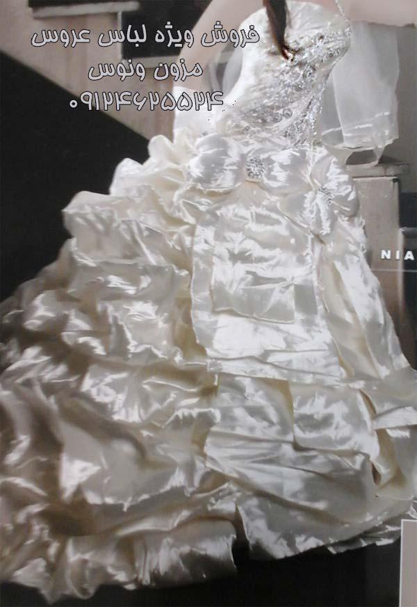 فروش حراج لباس عروس
