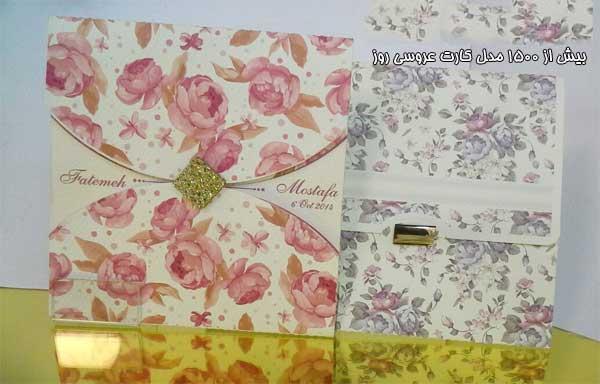 خرید کارت عروسی جدید در کرج