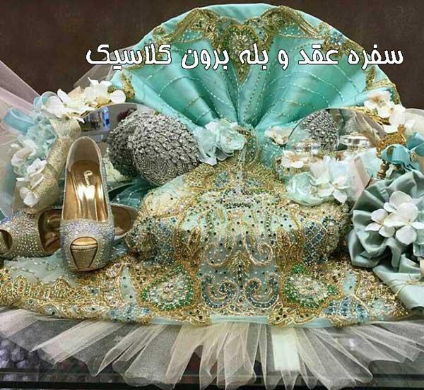 بله برون کلاسیک : عروس وب:سالن های آرایش و زیبایی تهران و کرج
