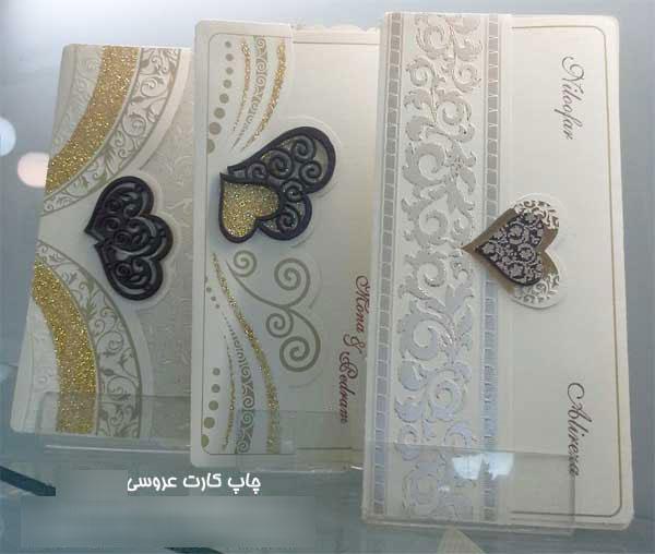 مرکز چاپ کارت عروسی در کرج