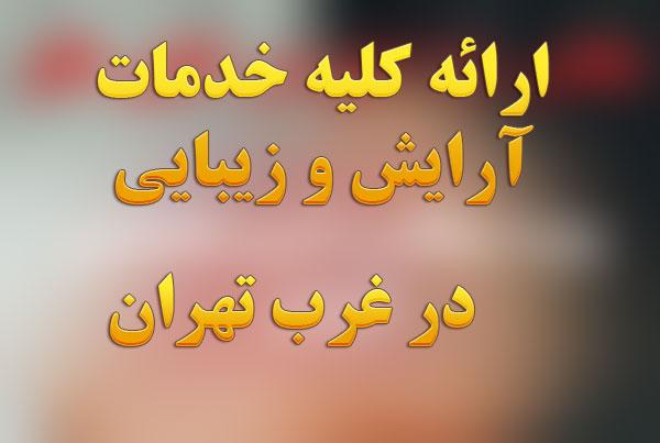 بهترین آرایشگاه عروس در غرب تهران,بهترین سالن ارایش عروس در تهران