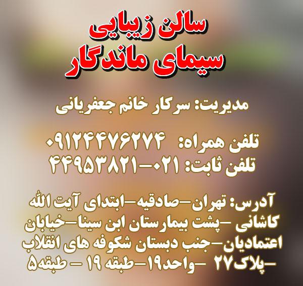 بهترین سالن آرایش عروس تهران