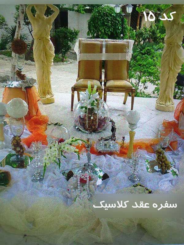 بورس لباس عروس در کرج ,کرایه سفره عقد و تزیین میز نامزدی در کرج