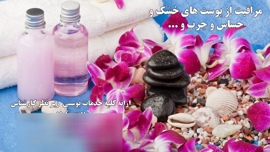 خدمات پوست و زیبایی مراقبت از پوست های خشک حساس چرب و پوستی
