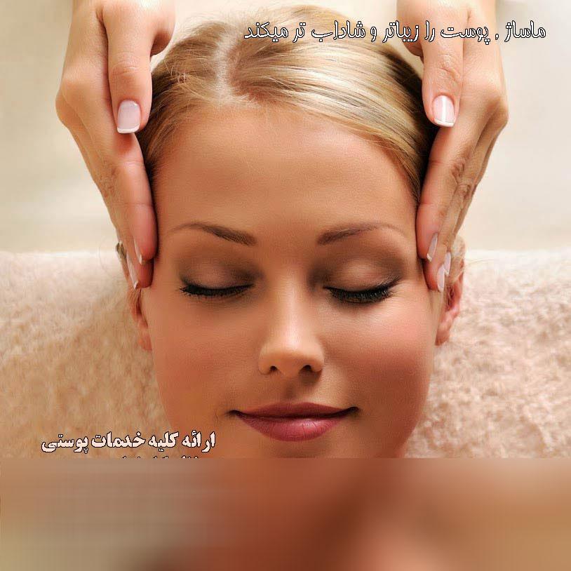 پاکسازی صورت در تهران,خدمات پوست و زیبایی در تهران