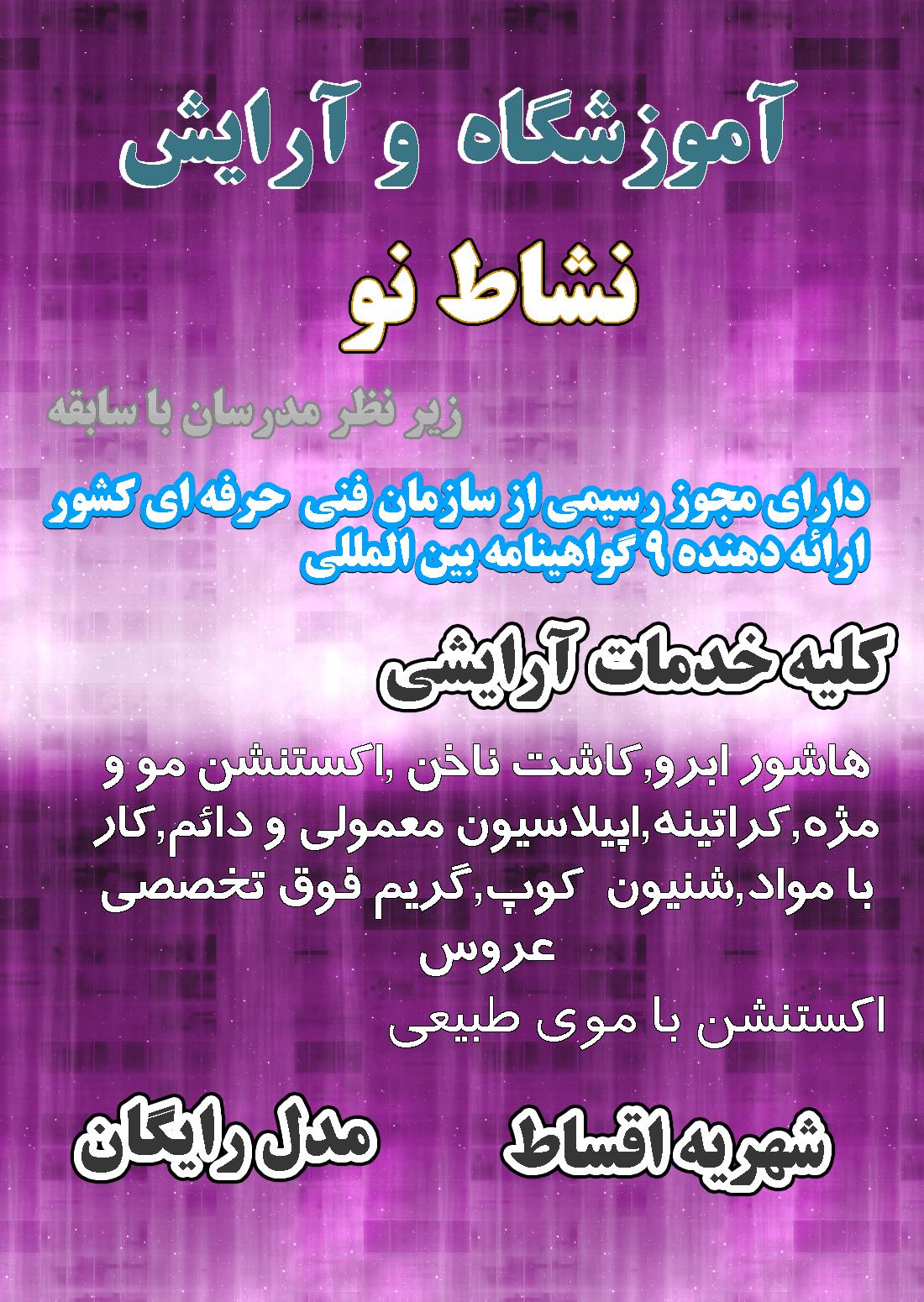 آموزشگاه آرایشگری زنانه نشاط نو در تهران
