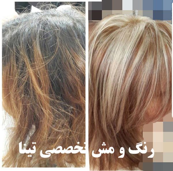 آرایشگاه رنگ مو در کرج ,متخصص رنگ مو کرج