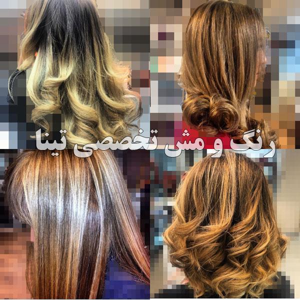 بهترین آرایشگاه رنگ و مش در کرج,آرایشگر حرفه ای برای رنگ مو در کرج