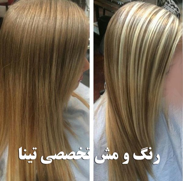آرایشگاه متخصص رنگ مو , آرایشگاه برای رنگ و مش